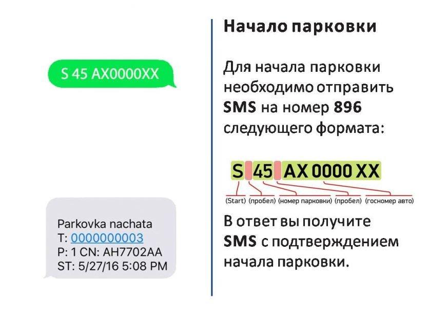 Харьковчане могут оплатить парковку через мобильный телефон, фото-1