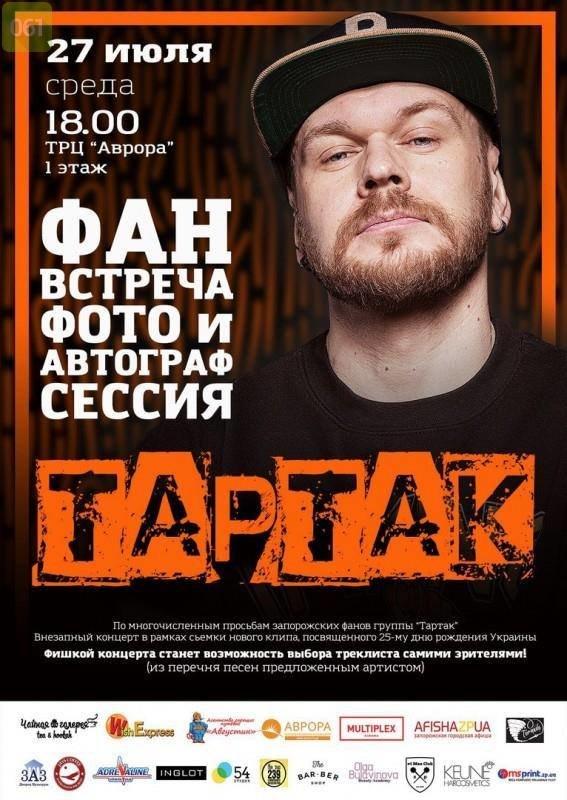 Стало известно, где завтра в Запорожье выступит Тартак, фото-1
