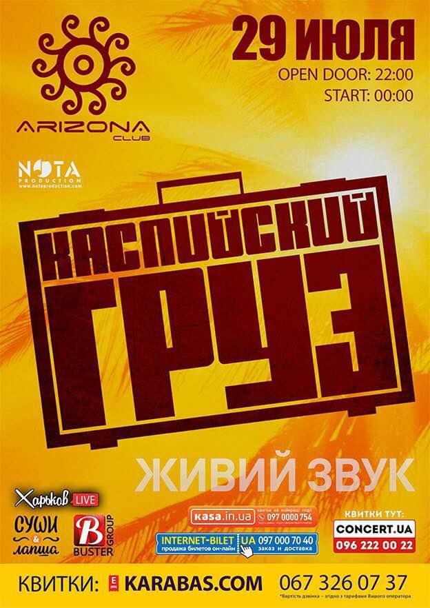 Долгожданный концерт группы Каспийский Груз!, фото-1
