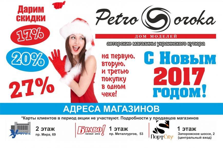 Дом моделей «PETRO SOROKA» дарит скидки!, фото-1