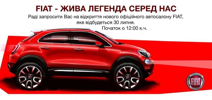 Fiat-Сторона 1з лого