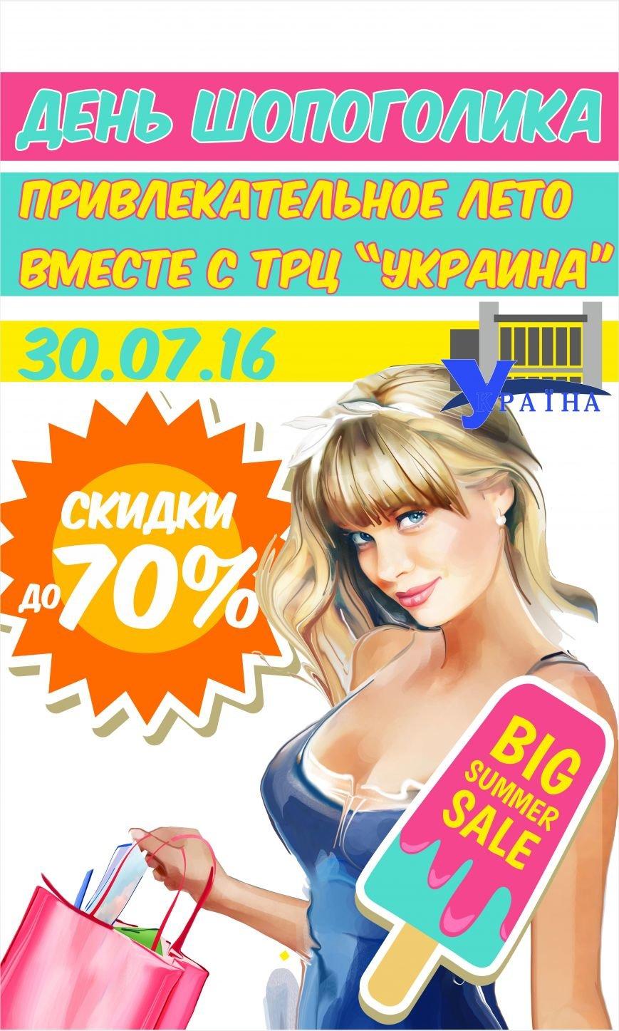 макет_1800х3000_25.07.16