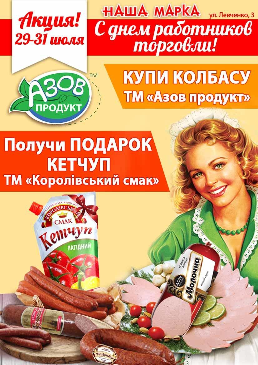 1 - колбаса+ кетчуп