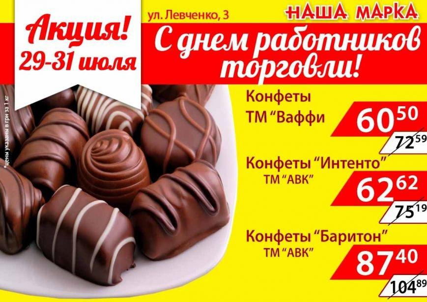 3 - конфеты