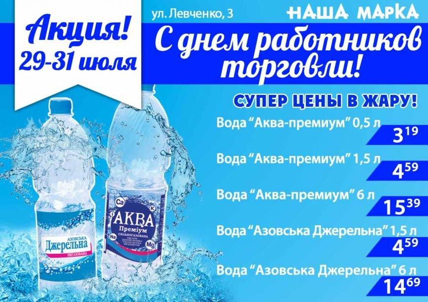 5 - вода