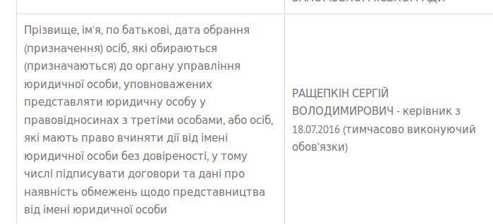 """У запорожского КП """"Основание"""" сменился директор, фото-1"""