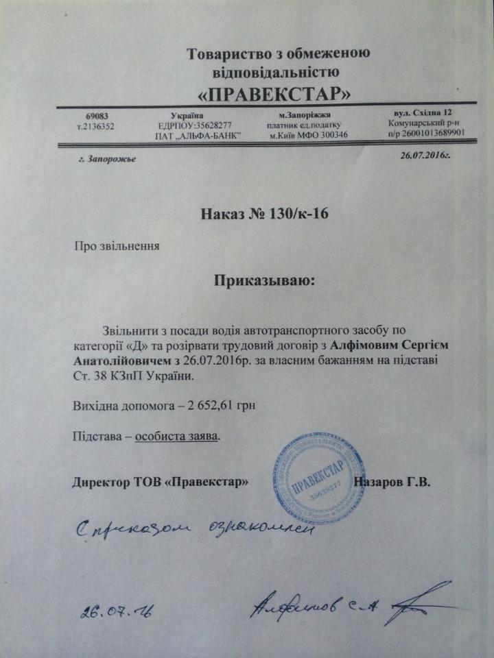 В Запорожье все-таки уволили маршрутчика, который обозвал сироту тварью, - ДОКУМЕНТ, фото-1