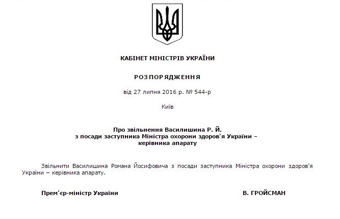 Прикарпатця-хабарника звільнено з посади Міністра охорони здоров'я, фото-1