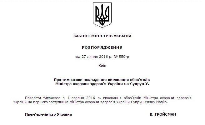 Прикарпатця-хабарника звільнено з посади Міністра охорони здоров'я, фото-2