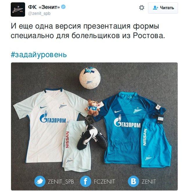 «Ростов» и «Зенит» потроллили друг друга в Twitter, фото-1