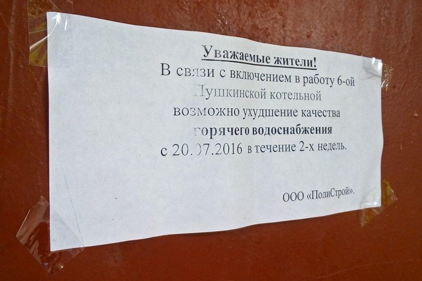 Почему в квартирах пушкинцев из кранов текла ржавая вода?, фото-1
