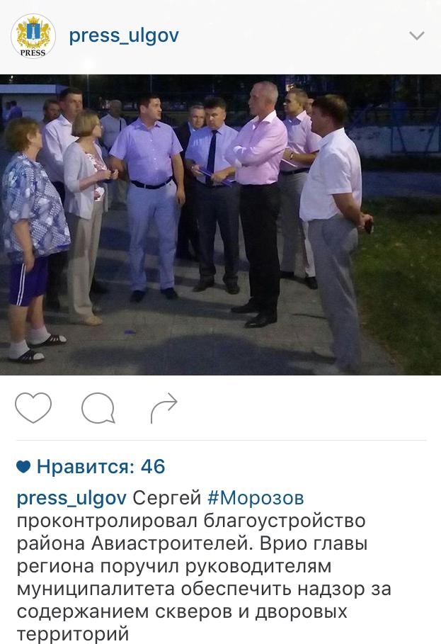 Что (не) увидели чиновники во время вечернего обхода Ульяновска, фото-3