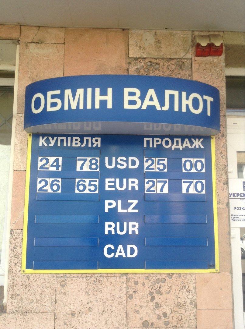 Скільки коштує долар та євро у Львові: реальний курс валют станом на 29 липня (ФОТО), фото-2
