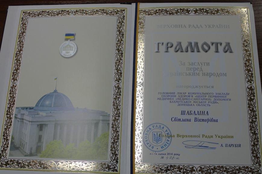 Руководителям медучреждений Бахмута и района вручили награды Верховной Рады Украины, фото-1