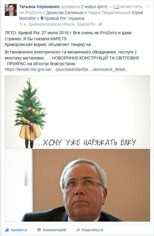 ПРОЗОРРО1