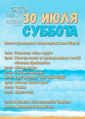 cisafisha_146953615429