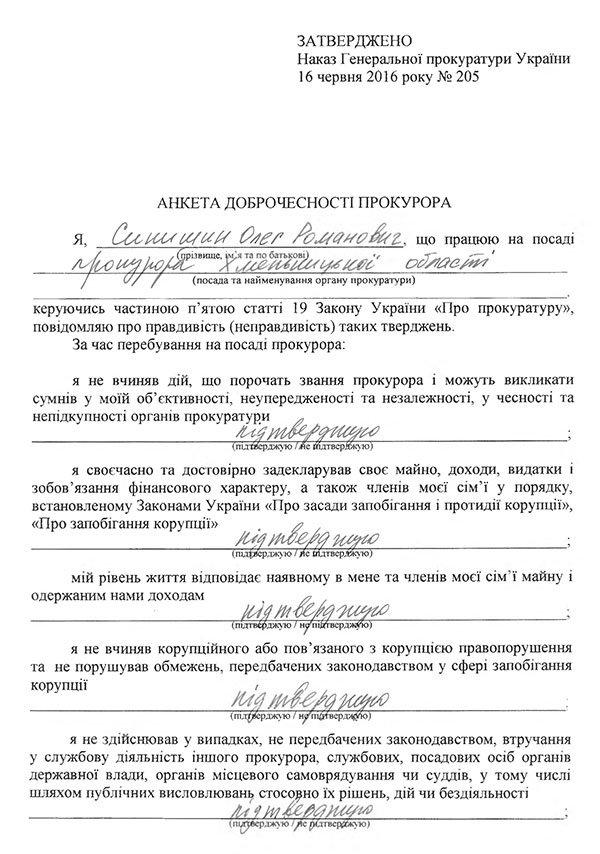 Прокурор Хмельницької області заповнив анкету доброчесності, фото-1