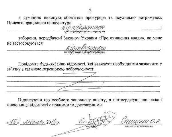 Прокурор Хмельницької області заповнив анкету доброчесності, фото-2
