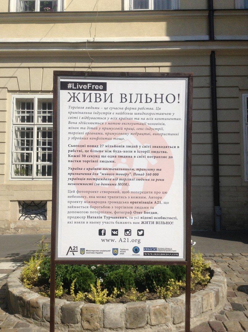 У Львові відкрилася фотовиставка з нагоди відзначення Всесвітнього дня боротьби з торгівлею людьми (ФОТО), фото-1
