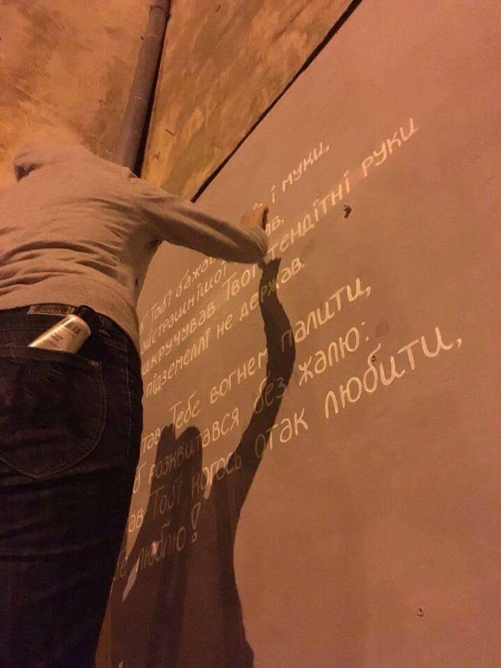 У Львові три сестри розписали одну із стін на вул. Краківській віршем Симоненка (ФОТО), фото-6