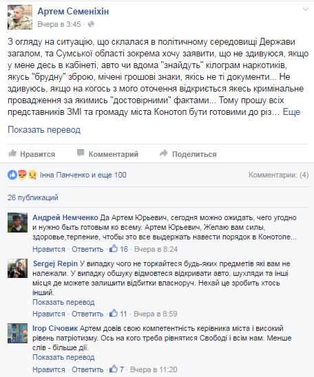 Артем Семеніхін остерігається політичних провокацій, фото-1