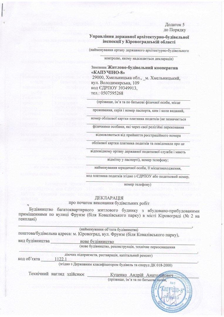 В Кировограде Набережный Квартал снова получил  декларацию на начало строительства, фото-2