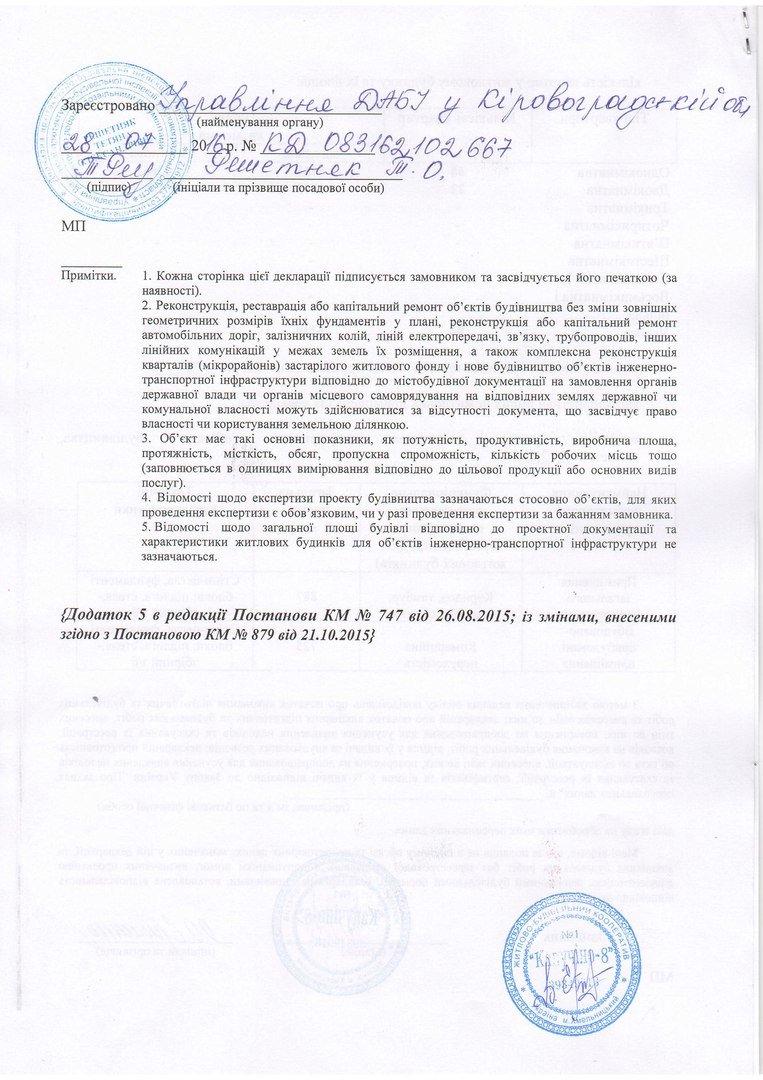 В Кировограде Набережный Квартал снова получил  декларацию на начало строительства, фото-3