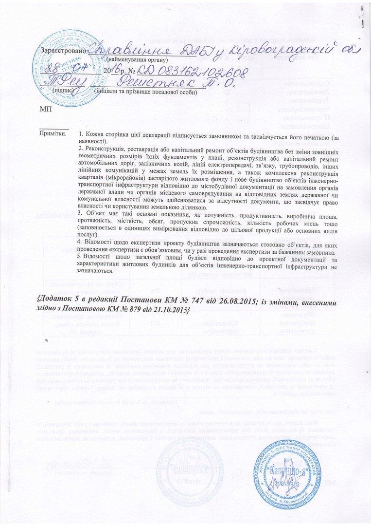 В Кировограде Набережный Квартал снова получил  декларацию на начало строительства, фото-1
