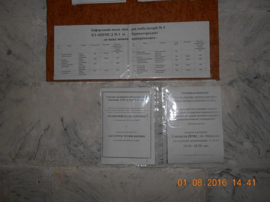 В Краматорске состоится общественное слушание, фото-1