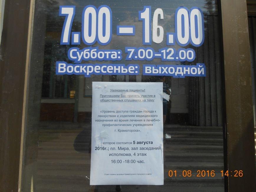 В Краматорске состоится общественное слушание, фото-2