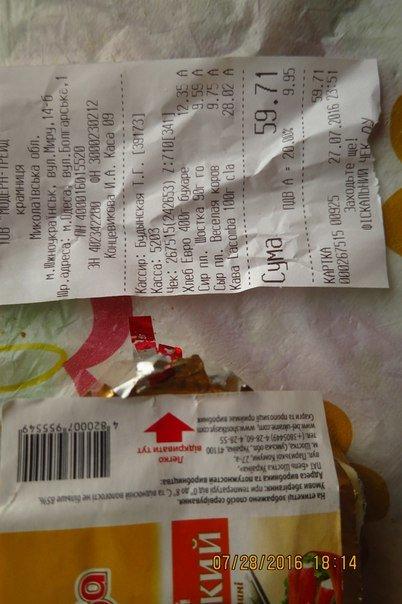 В Южноукраинске покупателей кормят плесенью (ФОТО), фото-1