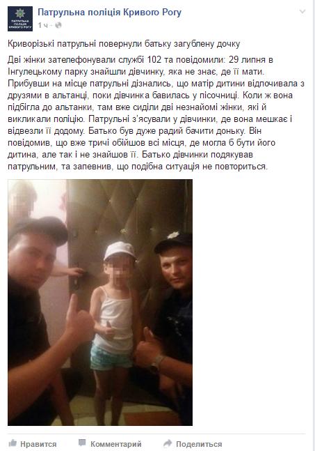 Криворожанка отдыхала с друзьями в беседке и забыла о дочери, игравшей в песочнице, фото-1