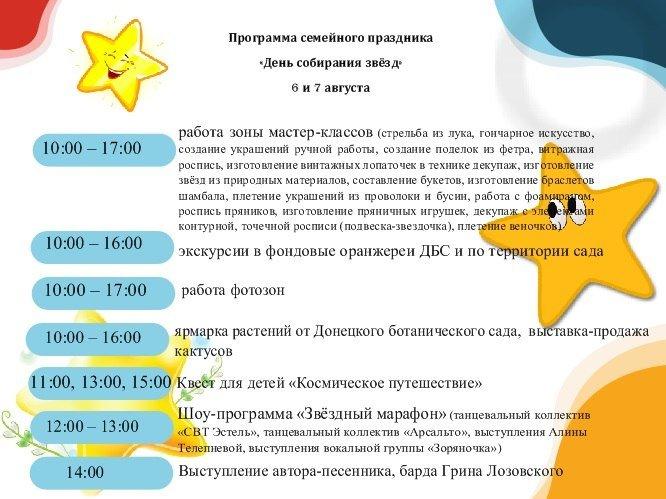 Донецкий ботанический сад приглашает на семейный праздник, фото-1