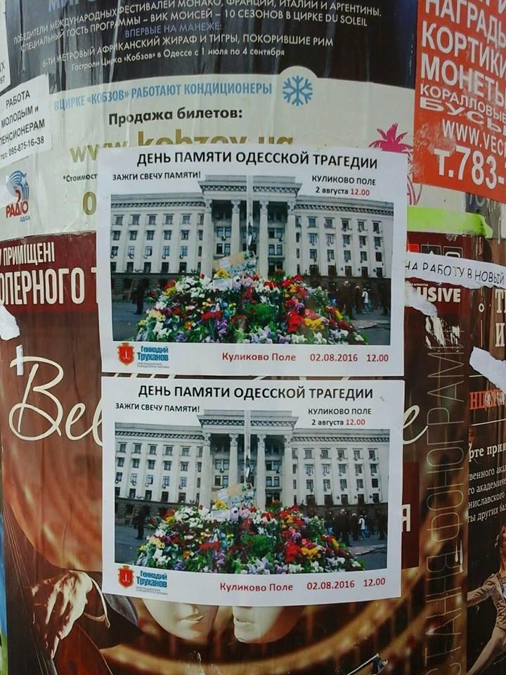 В Одессе под именем Труханова собирают слет сепаратистов (ФОТО), фото-1
