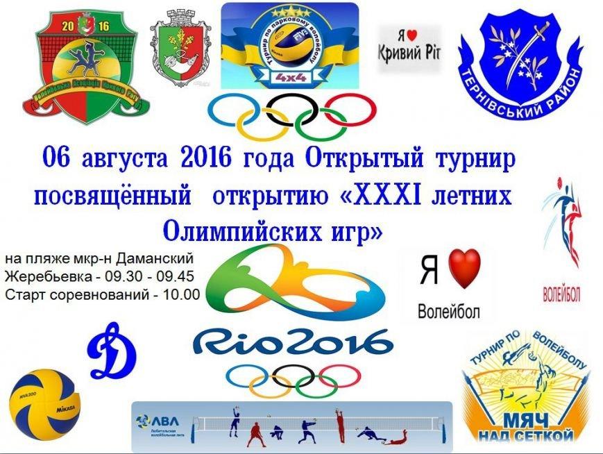 В Кривом Роге к открытию XXXI летних Олимпийских игр пройдет Открытый турнир по волейболу, фото-1