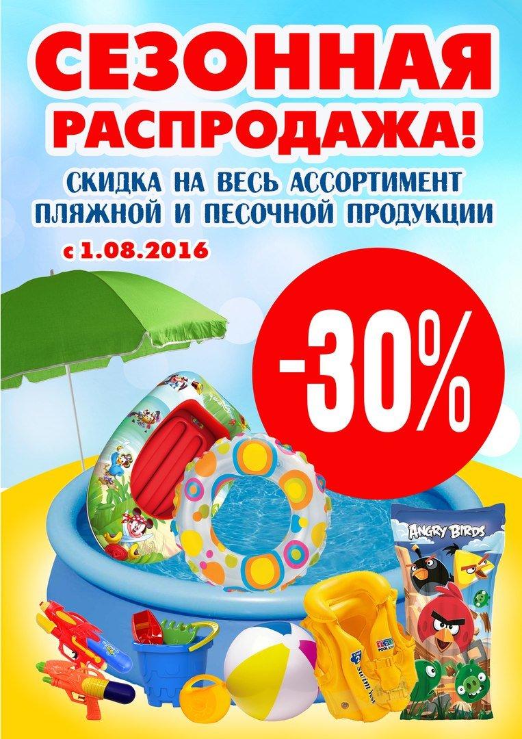 АКЦИЯ! Обнови свои летние покупки!, фото-1