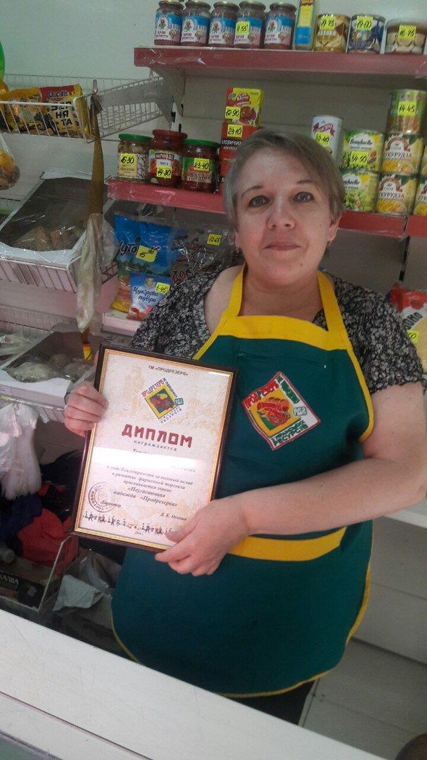 Фирменный магазин ПРОДРЕЗЕРВ 1000 мелочей