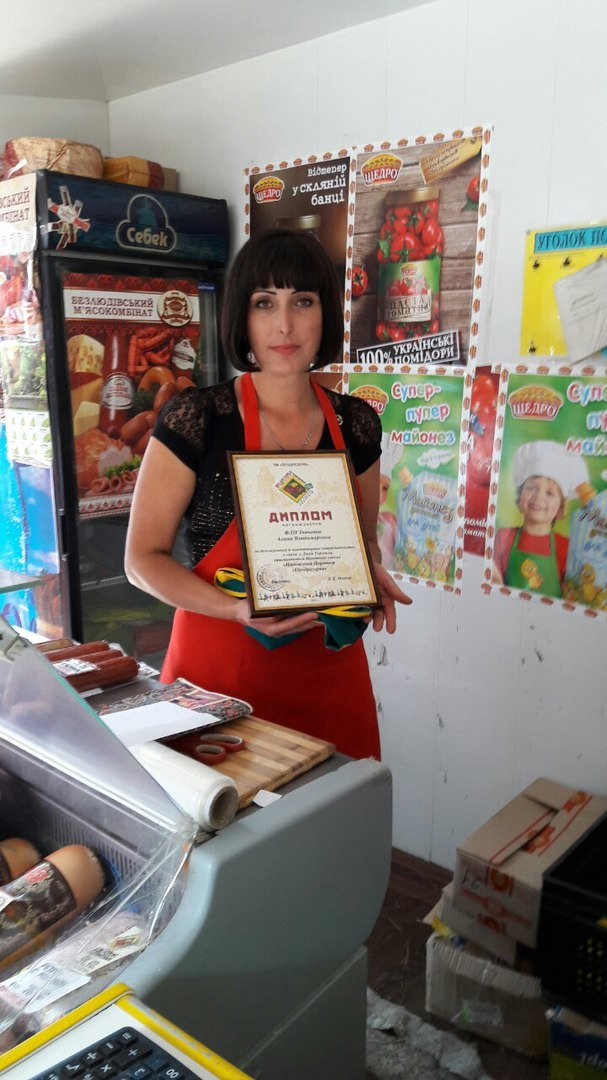 ФЛП Ткаченко Алина Владимировна Рынок АС 2