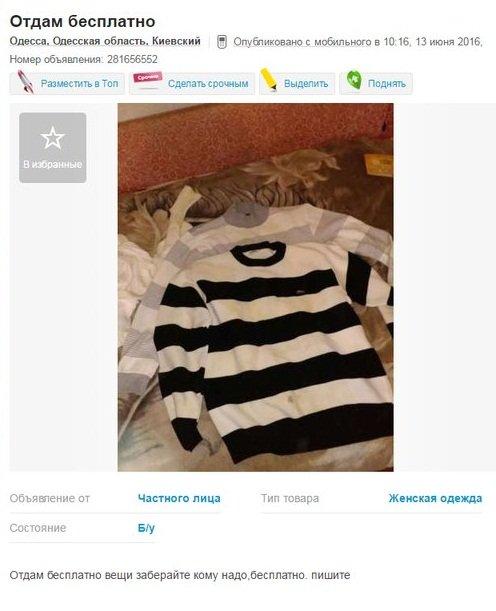 Подборка вещей, которые можно получить бесплатно в Одессе, фото-3