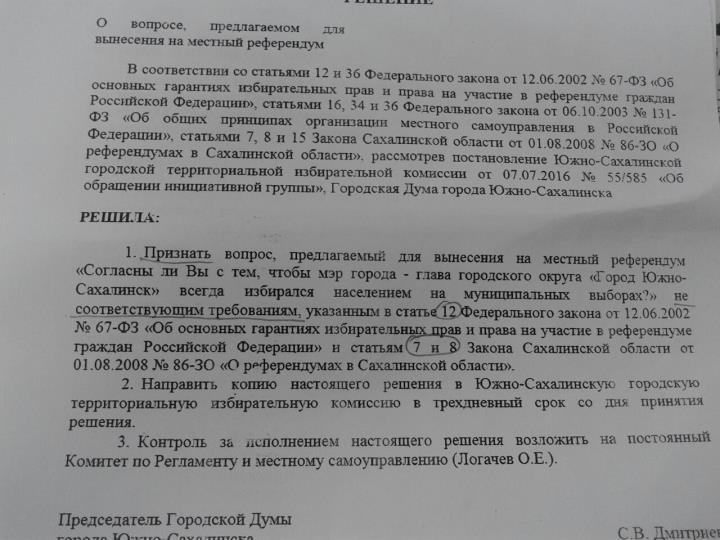 В Южно-Сахалинске вопрос о проведении референдума остался открытым, фото-3