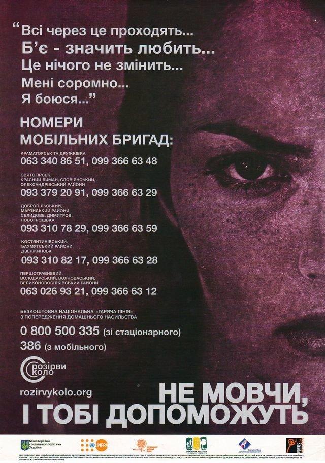 Не бойтесь говорить правду! - в Доброполье оказывают помощь жертвам домашнего насилия, фото-1