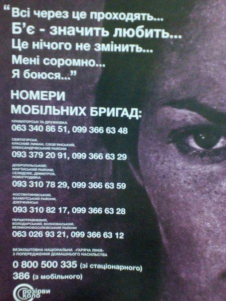 В Краматорске рассказали о гендерной дискриминации и насилии в семье, фото-1