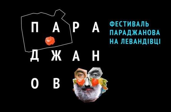 Фестиваль_Параджанова_на_Левандівці