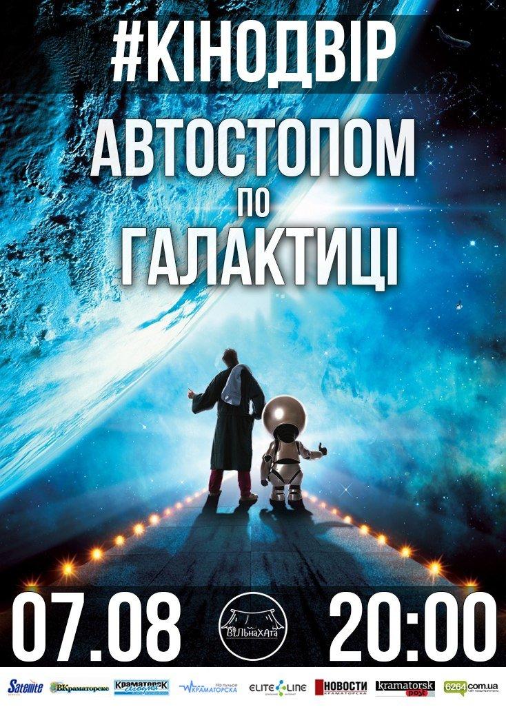 Кинотеатру под открытым небом в Краматорске быть, фото-1