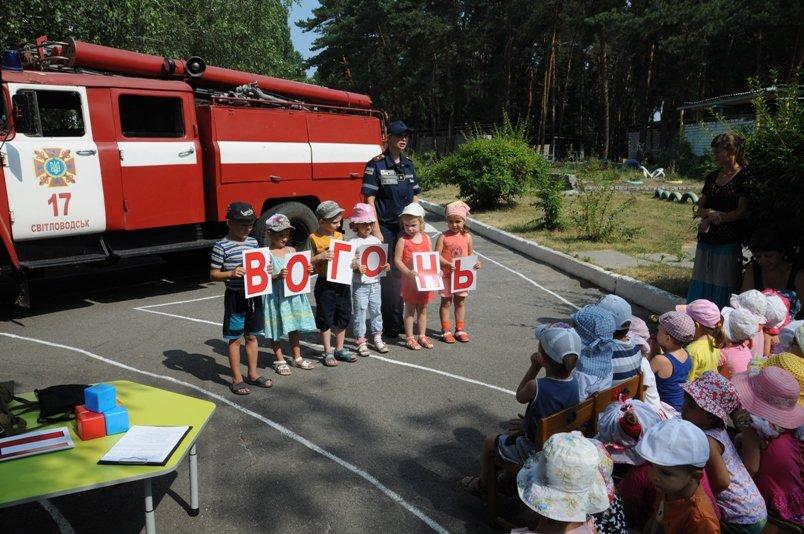 В Светловодске спасатели пригласили воспитанников детского сада в безопасное путешествие. ФОТО, фото-1
