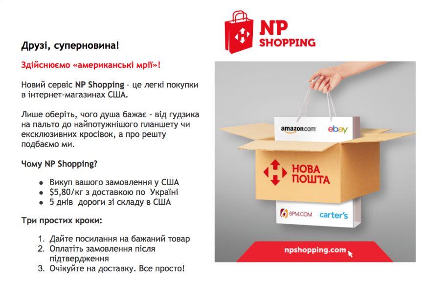 NP-Shopping