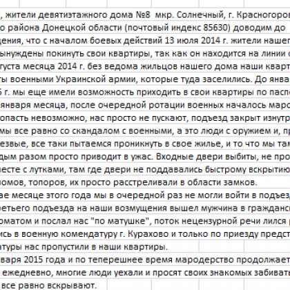 """В секторе """"М"""" жители прифронтовой Красногоровки пожаловались в прокуратуру на военных, фото-1"""