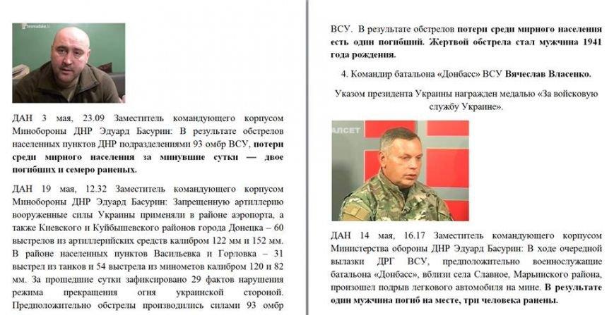 """""""ДНР""""-гейт, или Иуды информационной войны, фото-3"""