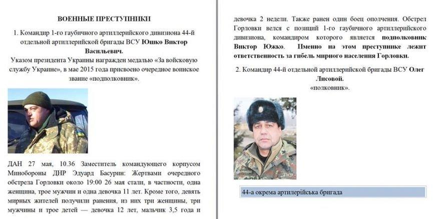"""""""ДНР""""-гейт, или Иуды информационной войны, фото-2"""