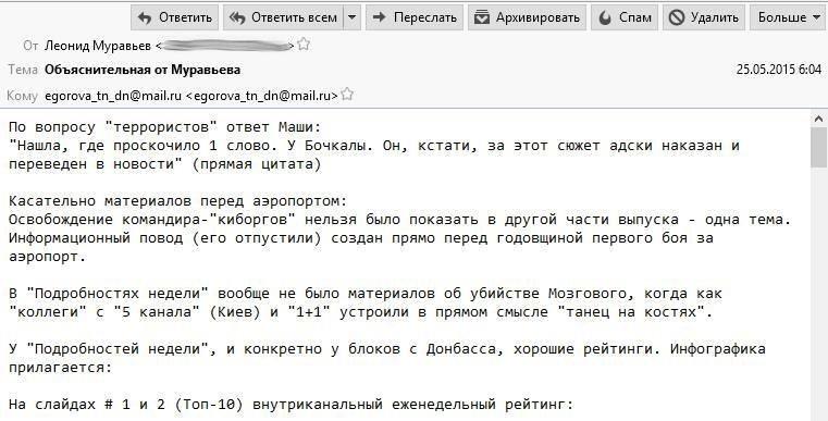 """""""ДНР""""-гейт, или Иуды информационной войны, фото-1"""